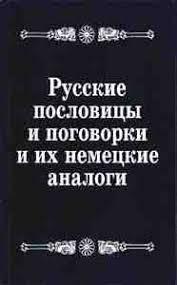 russische sprüche zum nachdenken russische sprichwörter und russische redewendungen пословицы и
