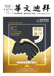 chambres d hotes m駭ard huawen magazine issue47 by huawen issuu