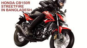 cbr bike rate honda cb150r streetfire in bangladesh first impression youtube