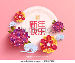 New Year Decoration Pics by Chinese New Year Decoration Stock Images Royalty Free Images