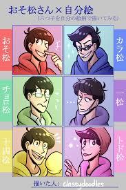 San Memes - osomatsu san meme by classydove on deviantart