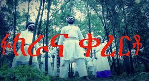 documentary war song fukera and kererto