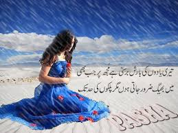 punjabi comments in english for facebook sad poetry in urdu for girls pics in english for boys sms images