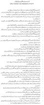 urdu language urdu class 5