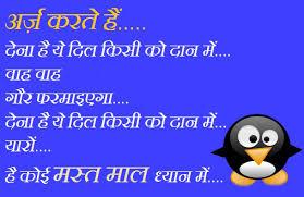 funny shayari sms in hindi hindi love shayari