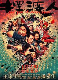 8 best luhan u0027s movies u0026 drama images on pinterest the o u0027jays