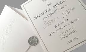 nikkah invitation design by louma unique luxury wedding invitations and stationery