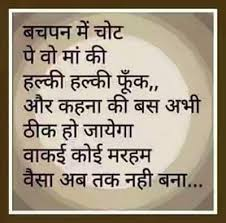 quotes shayari hindi mom quotes images in hindi quotes images