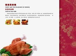 restaurant menu design hotel recipes hotels menu menu png and