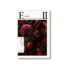 flower encyclopedia makoto azuma shunsuke shiinoke encyclopedia of flowers part 2