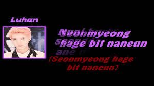 exo growl lyrics exo k growl korean version color coded romanizacion lyrics youtube