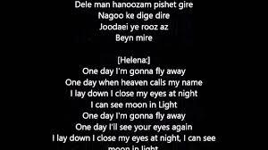 Arash e Day lyrics