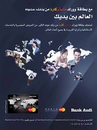 bank audi sal jordan branches u2013 bank audi world mastercard