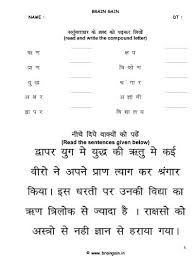 all worksheets days of the week in hindi worksheets printable