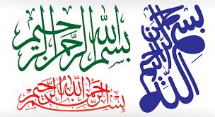 Share Image Png by Bismillah Png Images Free Download Bismillah Cdr Files