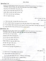icse question papers 2013 for class 10 u2013 hindi aglasem schools