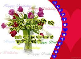 Wedding Wishes Malayalam Sms 66 Birthday Wishes In Hindi