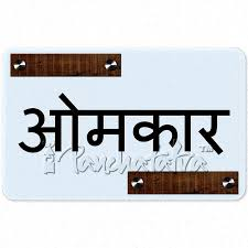 Home Design Names by Emejing Marathi Name Plate Designs Home Pictures Trends Ideas