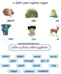 tamil worksheets for grade 1 free download hindi worksheet for