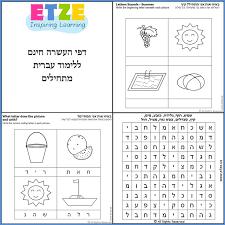 Hebrew Worksheets 105 Best Languages Images On Languages Hebrew