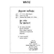 wedding quotes tamil wedding invitation wording sle tamil yaseen for
