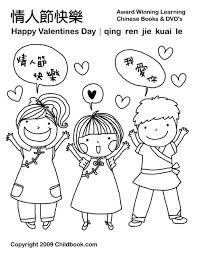 chinese valentines coloring kids