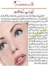 makeup tips skin tips in urdu for winter in hindi for women in urdu age for men for s in urdu for oily skin