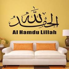 wedding gift quran islamic islamic calligraphy vinyl wall stickers ai hamdu