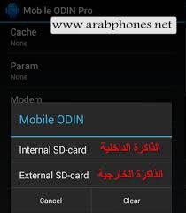 mobile odin pro apk شرح وتحميل برنامج اودين موبايل odin mobile pro apk بالصور لتثبيت