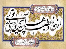 Seeking You Just Lost Wings Maulana Rumi Sufi Rumi Calligraphy
