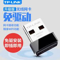 tp link tl wn725n carte réseau tp link sur ldlc com carte réseau du meilleur taobao français yoycart com