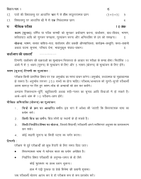cbse syllabus class 11 hindi elective 2014 2015 ncert solutions