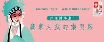 hong kong libraries cantonese opera what is that all about