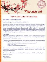 new year greeting letter template chrismas 2017