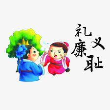 imagenes animadas de justicia gratis chino viento la integridad de dibujos animados sentido del decoro