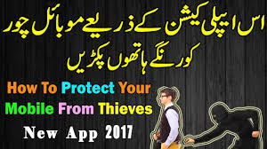 how to protect android device from theives mobile ki hifazat