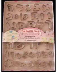 purim cookie cutters here s a great price on 41 pc set mini cookie cutters 1 1 2 aleph