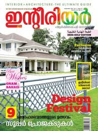 malayalam home design magazines interior architecture magazine september 2016 issue get your