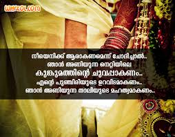 wedding wishes malayalam quotes quote for husband in malayalam language