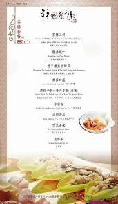 catalogue cuisine ik饌 禪風茶趣