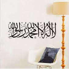 online get cheap muslim art wall sticker aliexpress com alibaba islamic muslim art calligraphy wall sticker quote decals removable vinyl decor living room diy art bedroom