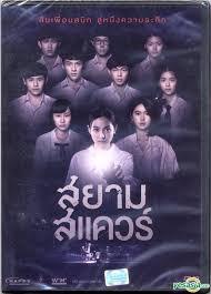 yesasia siam square 2017 dvd thailand version dvd