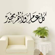 Muslim Home Decor by Compare Prices On Islamic Wall Decor Online Shopping Buy Low
