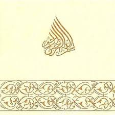 Muslim Wedding Card Dubai Uae Islamic Wedding Cards U0026 Muslim Wedding Invitat