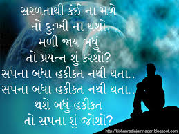 hd quotes on parents gujarati suvichar gujarati quotes gujarati status by kishan radia