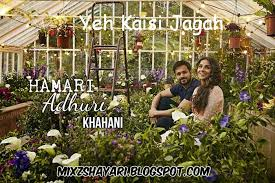 download mp3 album of hamari adhuri kahani yeh kaisi jagah hamari adhuri kahani deepali sathe audio song