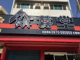 cuisine ik饌 prix 饌囍堂臭臭鍋 員林店 community yüanlin t ai wan menu