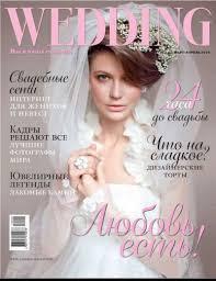 wedding magazines wedding magazine russia magazine magazines the fmd