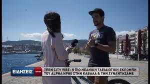 cityvibe το teen city vibe του alpha στην καβάλα youtube
