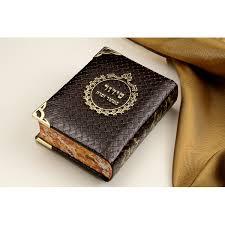 pocket siddur siddur pocket size sefard basketweave leather hebrew siddur